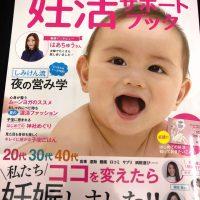 雑誌、妊活サポートブックに掲載されました✨